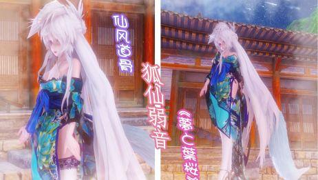 【弱音MMD/全面屏1080P60】仙风道骨狐尾弱音版《夢と葉桜》