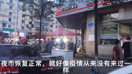 汉广街的夜市营业了,这条街半年没这么热闹了,就好像疫情没来过