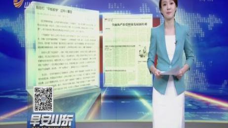 """滨州邹平黄山中学搞""""平板教学"""" 高一每生要交2800元"""