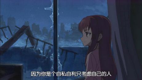 终结的炽天使:妹妹突然变脸:你就是个自私自利的人,君月土方君