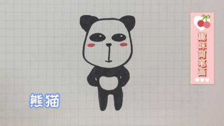 趣味简笔画:熊猫