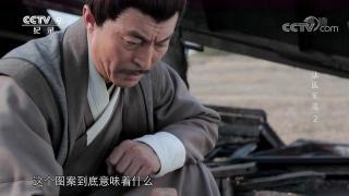 法医宋慈,带你走进历史人物(1)