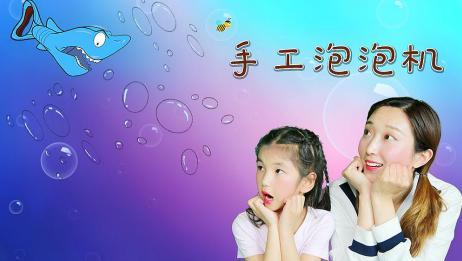 全网最流行的泡泡机手工教程,大人小孩看着都喜欢