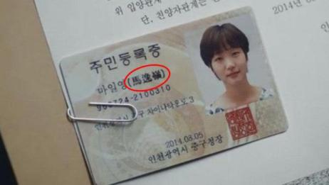 为什么韩国人非要在身份证上,用括号加一个中文名字?看完就懂了