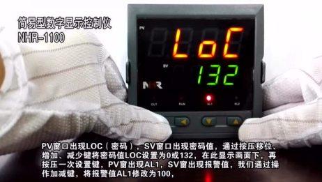 来自虹润公司NHR1100系列数字显示控制仪表操作指南