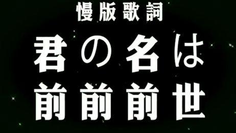 【你的名字】慢版音译歌词