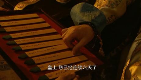 雍正王朝:康熙不愧是千古一帝,连翻六天牌子不带停的,真牛啊