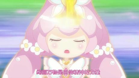 小花仙第四季:安安重塑心花,很精彩
