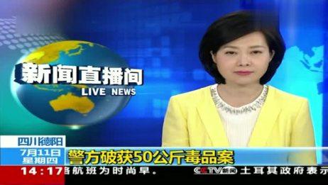 四川德阳警方破获50公斤毒品案 嫌疑人被依法逮捕
