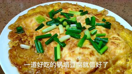 豆腐别再炖着吃了这么做真香,合理搭配营养丰富老人小孩都爱吃!