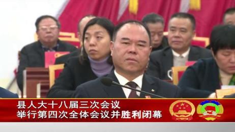 本地资讯:寿宁新闻20190105期