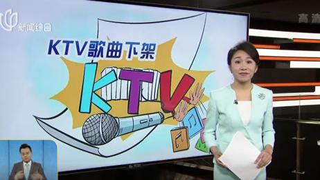 6609首歌曲要下架KTV:以后再也不能去KTV唱《十年》了?