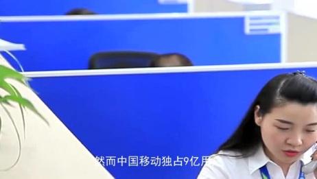 中国移动再增霸王条款!限制携号转网。