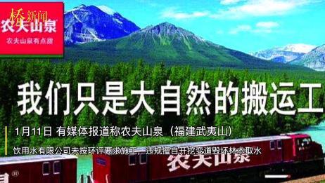 农夫山泉毁林取水被举报 相关部门已立案
