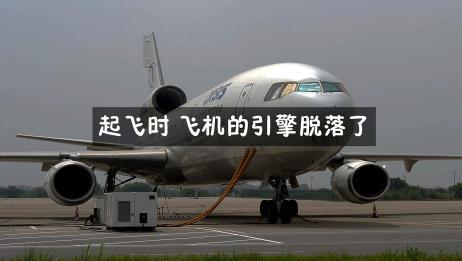 飞机引擎为什么会脱落?美国航空191号航班空难事件
