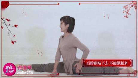 中国舞怎么练更好,导师讲解如何轻松下竖叉