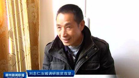 2刘志仁汝城调研脱贫攻坚
