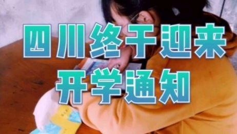 最新消息:四川省终于迎来了开学通知,学生们又可以重返校园了!