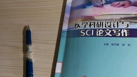 医学生课外书推荐——科研设计与SCI论文写作(偏中医)