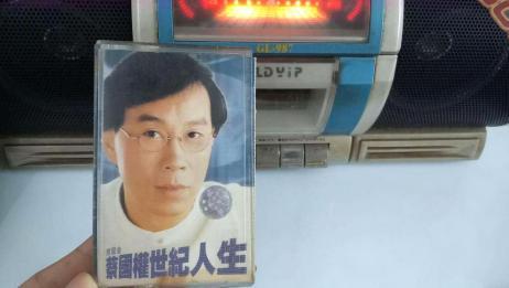 磁带录音机时代经典歌曲,蔡国权《天意人心》,仿佛又回到80年代