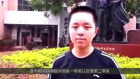 """腰鼓队副队长:他是传说中""""清华学神""""!高考拒绝保送最后705分"""