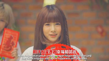 马来西亚50位网红美女2018贺岁大合唱《红红年》,这味道很中国