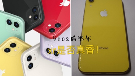 9102年了苹果11发布 iphone xr是否还能真香呢?!