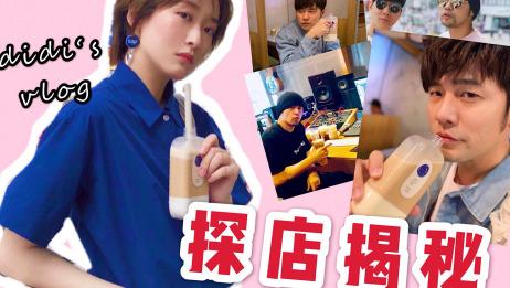 【揭秘】周杰伦最喜欢的奶茶店原来是这样的!追随偶像打卡同款奶茶加照片