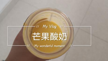 小段的Vlog   芒果酸奶