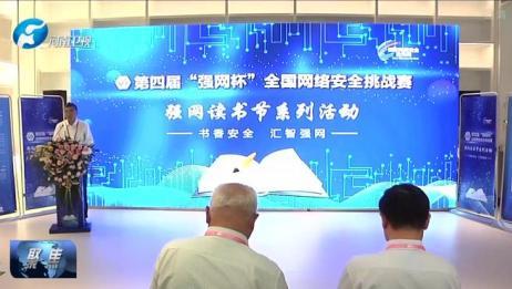 2020年国家网络安全宣传周今日启幕丨郑州关注