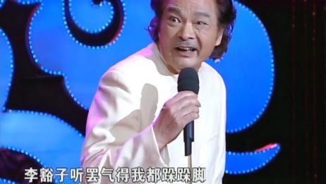 曲剧大师胡希华演唱大调曲子,《李豁子离婚》,唱腔清亮不愧大师