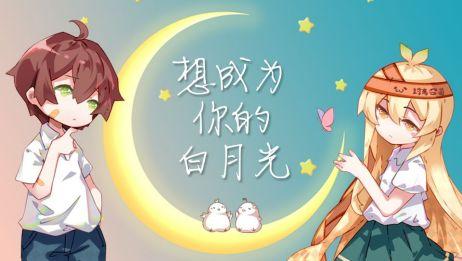 【囧菌+KBShinya】想成为你的白月光(双向喜爱系列曲之白月光)