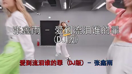 当红明星:张鑫雨爱到流泪谁的罪(DJ版)《火了.一听就爱上了》