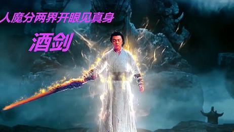 酒剑:人魔分两界,开眼见真身,谢苗化身剑仙斗魔兽!