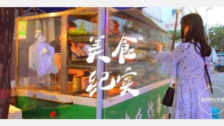 【银川餐厅推荐】13年了!凌晨的银川这对老两口依然在炸串!