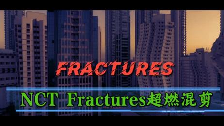 【NCT/混剪】确定不点进来?超燃Fractures混剪