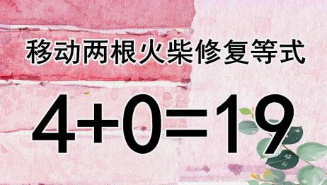 你的思维活跃吗?有趣的火柴题4+0=19,3秒内你能举一反三吗?