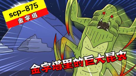 scp基金会:神秘的倒挂金字塔在地下,据说里面有巨大的昆虫怪物!