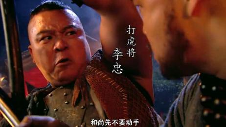 新水浒传:周通搬来救兵,鲁智深刚出手,不料是老熟人打虎将李忠