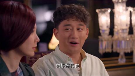 我爱男闺蜜:叶珊遇见渣男前夫,方骏出面咔咔一顿说,这嘴真溜