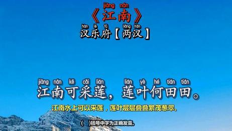 《江南》人教版初中语文课本一年级上册古诗词背诵篇目,带拼音