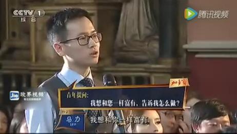 马云:淘宝对我来说是一个由一万四千多人完成的艺术