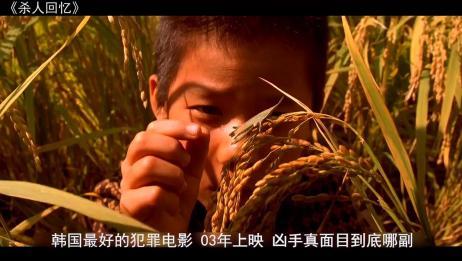 《杀人回忆》一部韩国最好恐怖电影