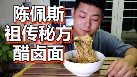 「试吃」陈佩斯老师的祖传秘方陈氏醋卤面,没想到居然这么好吃!