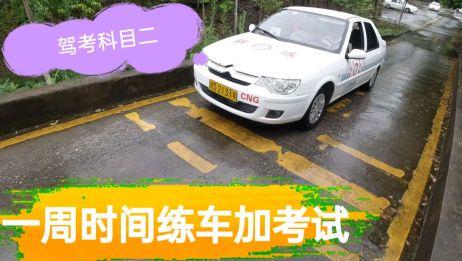 外地男学员学车,科二练车和考试只用了一周时间