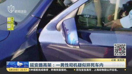 延安路高架:一男性司机疑似猝死车内