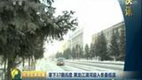 [经济信息联播]联播快讯 零下37摄氏度 黑龙江漠河迎入冬最低温