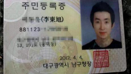 为什么韩国人非要在身份证上,用括号额外再写上一个中文名字?