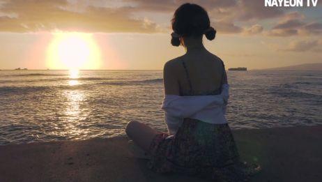 【TWICE中字收藏】娜琏TV 林娜琏在夏威夷 EP.02