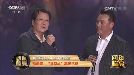刘备扮演者表示当年摔阿斗的那场戏,摔得是真小孩,心惊胆战的